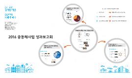 Copy of 2016 공동체사업 성과보고회