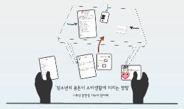 복사본 - 복사본 - 복사본 - Copy of 질문지법