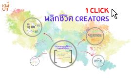 1 Click พลิกชีวิต Creators