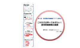 プレゼン用 13th鹿医情S研