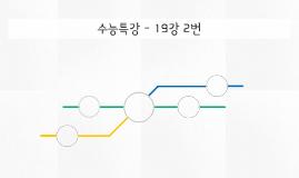수능특강 - 19강 2번