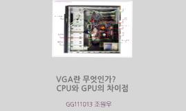 VGA란 무엇인가?
