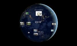 Copy of 우주쓰레기 & 환경 오염
