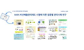 (20161017)_HAPs 비산배출관리제도 업종별 관리사례 연구(김재혁)