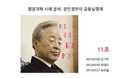 Copy of 개혁론