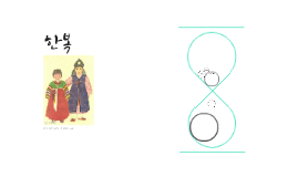 북한의 리팔찬 화백이 그린 조선시대 아동복.
