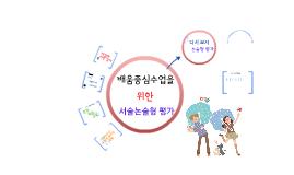배움중심수업/서술논술평가