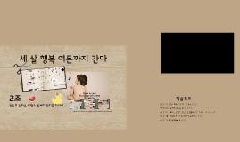 Copy of 디지털 스크랩북