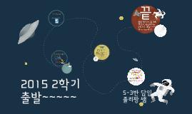 2015 5-3반 2학기 활동 소개