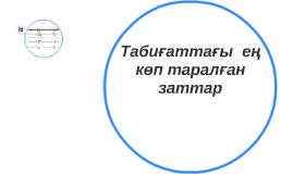 Табиғаттағы  ең көп таралған заттар