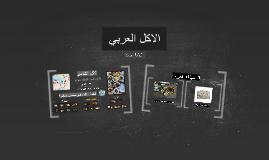 Copy of العربي