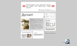 Copy of Ном унших аргад хийсэн судалгаа