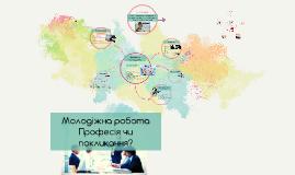 Copy of Презентація - успіх проекту
