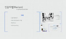 인종차별(Racism)
