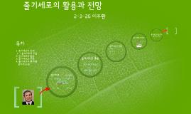 Copy of 줄기세포의 활용과 전망
