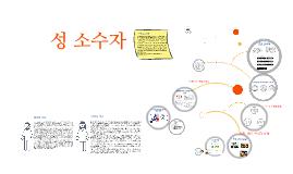 Copy of 성 소수자