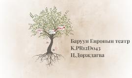 Copy of Баруун Европын театрын