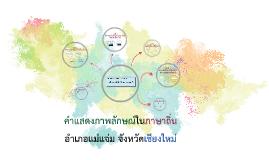 Copy of วิจัย