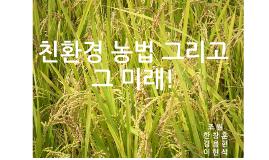 친환경 농법 그리고 그 미래!