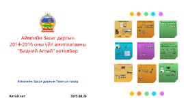 """Copy of Аймгийн Засаг даргын үйл ажиллагааны """"Бидний Алтай"""" хөтөлбөр"""