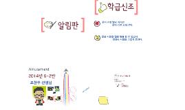 Copy of 2014  교동 6-2반 (학부모)