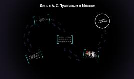 Экскурсия Пушкин-москвич