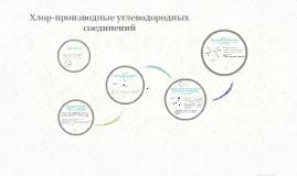 Хлор-производные углеводородных соединений
