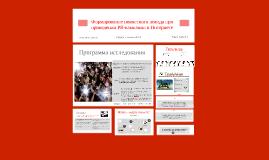 Формирование новостного повода при проведении PR-кампании в