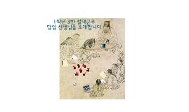 Copy of 담임 선생님 소개 프레지