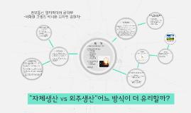 복사본 - 자체생산 vs 외주생산