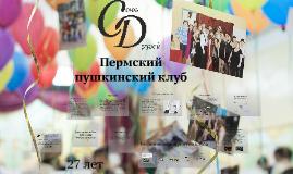 """Пермский пушкинский клуб """"Союз друзей"""""""