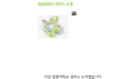 원광대학교 캠퍼스 소개