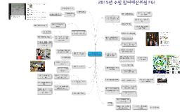 2015 수원주민참여예산위원 FGI
