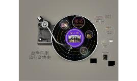 台灣早期流行音樂史