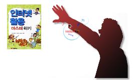 Copy of 2012-2학기 진료영상학 강의소개