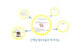 단백질 함유식품과 체내기능