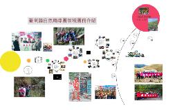 Copy of 自然領域團務分享