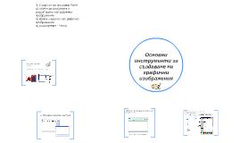 Основни инструменти за създаване на графични изображения