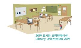 2019 박태준학술정보관 오리엔테이션