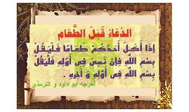 ihya2 sounah