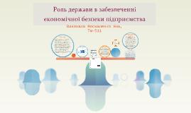 Роль держави в забезпеченні економічної безпеки підприємства