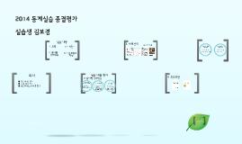 Copy of 2014 1차 동계실습 종결평가보고