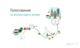 Как проходило голосование за новую карту метро?
