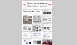 Монгол-Солонгосын Политехник Коллеж