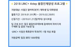 2018 LINC+ 4step 융합인재양성 프로그램