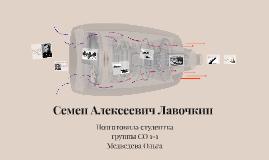 Copy of Семен Алексеевич Лавочкин