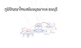 ภูมิปัญญาไทยสมัยอยุธยาและธนบุรี