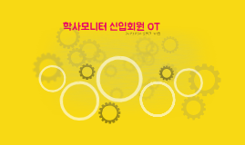 학사모니터 신입회원 OT