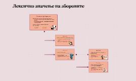 Copy of Лексичко значење на зборовите