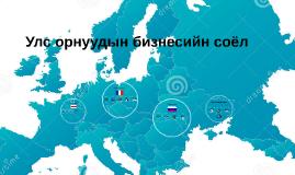 Copy of Улс орнуудын бизнесийн соёл